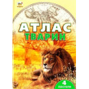 Атлас тварин