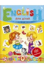 English для дітей+ПЛАКАТ