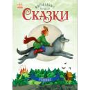 Чарівні казки: Русские сказки