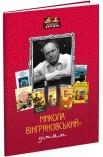 Микола Вінграновський – дітям