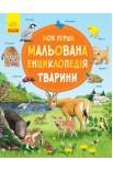 Моя перша мальована енциклопедія: Тварини