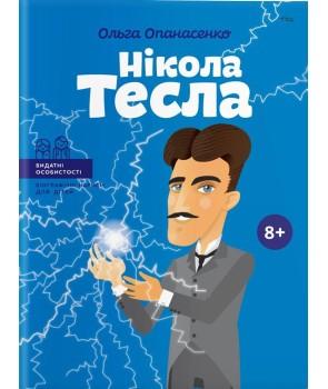 Нікола Тесла