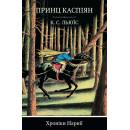 Хроніки Нарнії. Книга 4. Принц Каспіян