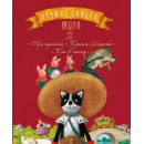 Лучшие сказки мира : кн. 1 : Три поросёнка. Красная Шапочка. Кот в сапогах