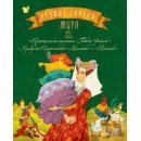 Лучшие сказки мира: кн. 3: Принцесса на горошине. Гадкий Утёнок. Храбрый Портняжка. Мальчик-с-Паль