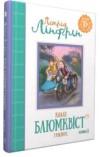 Калле Блюмквіст і Расмус. Кн. 3