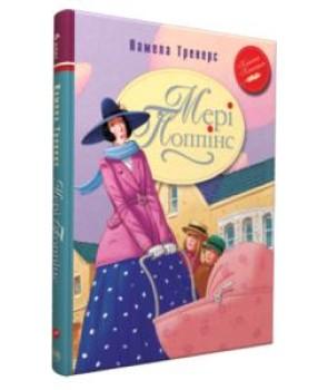 Мері Попінс: казкова повість: книжка перша