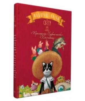 Найкращі казки світу: Книга 1: Троє поросят. Червона Шапочка. Кіт у чоботях