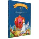 Найкращі казки світу: кн. 2: Бременські музики. Попелюшка. Золота гуска