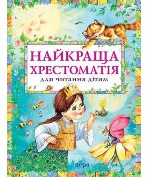 Найкраща хрестоматія для читання дітям