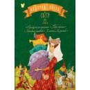 Найкращі казки світу: кн. 3: Принцеса на горошині. Гидке Каченя. Хоробрий Кравчик. Хлопчик-Мізинчи