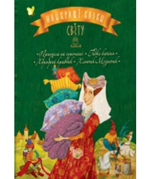 Найкращі казки світу: Книга 3: Принцеса на горошині. Гидке Каченя. Хоробрий Кравчик. Хлопчик-Мізинчи
