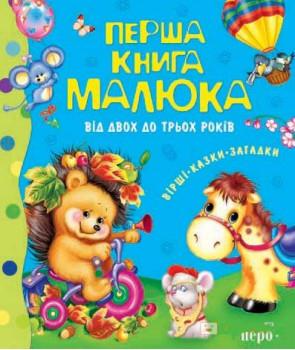 Перша книга малюка. Від 2 до 3 років