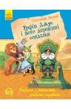 Улюблена книга дитинства: Урфін Джус і його дерев'яні солдати