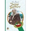 Захар Беркут: образ громадського життя Карпатської Русі в XIII віці