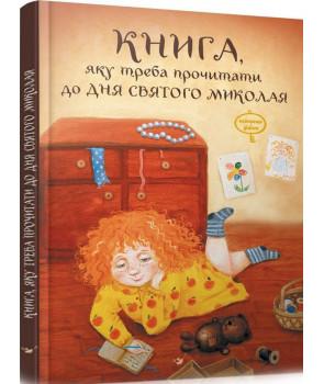 Книга,яку потрібно прочитати в ніч перед Святим Миколаєм
