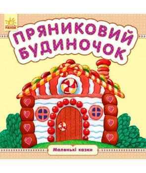 Маленькі казки: Пряниковий будиночок