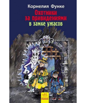 Охотники за привидениями: В замке ужасов кн.3