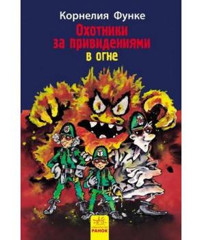 Охотники за привидениями: В огне кн.2
