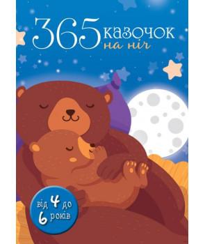 365 казочок на ніч