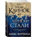 Багряная империя. Книга 2. Клинок из черной стали