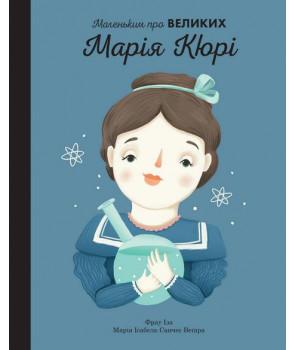 Марія Кюрі. Маленьким про великих