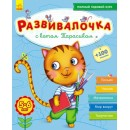 Развивалочка: С котом Тарасиком 5-6 лет