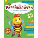 Розвивалочка: С пчёлкой Манюней 2-3 года