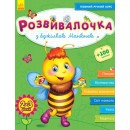 Розвивалочка: З бджілкою Манюнею 2-3 роки