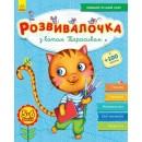 Розвивалочка: З котом Тарасиком 5-6 років