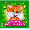 Вчимося разом: Моє любе кошенятко зелений