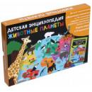 Детская энциклопедия. Животные планеты