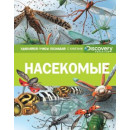 Discovery education. Насекомые