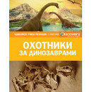 Discovery education. Охотники за динозаврами