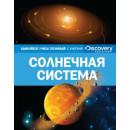 Discovery education. Солнечная система