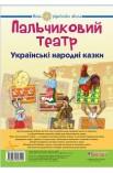 Пальчиковий театр. Українські народні казки