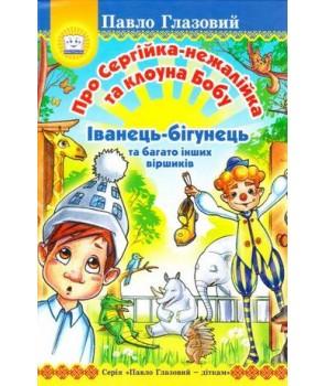 Про Сергійка-нежалійка та клоуна Бобу. Іванець-бігунець