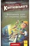 Справа для Квятковського: Фальшива гра та спритні миші