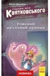 Справа для Квятковського: Рожевий шкільний привид