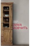 Емма мовчить