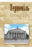 Тернопіль. 1944-1994. Історико-краєзнавча хроніка. Частина ІІ