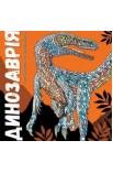 Динозаврія