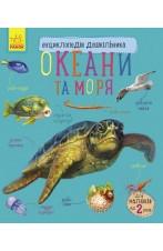 Енциклопедія дошкільника. Океани та моря