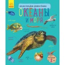 Енциклопедія дошкільника. Океаны и моря