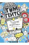 Том Гейтс: Чудові відмовки та ішні корисні штучки