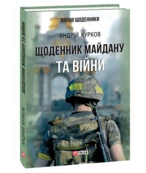 Щоденник Майдану та Війни