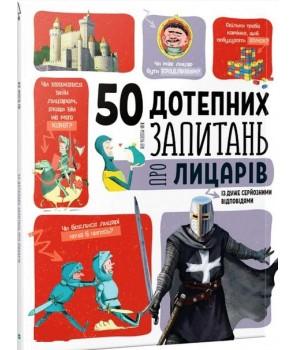 50 дотепних запитань про лицарів із дуже серйозними відповідями