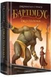 Бартімеус: Око голема