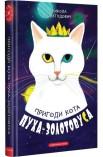 Пригоди кота Пуха-Золотовуса