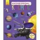 Енциклопедія дошкільника: Космос